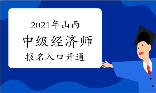 中国人事考试网2021年山西中级经济师报名入口开通!