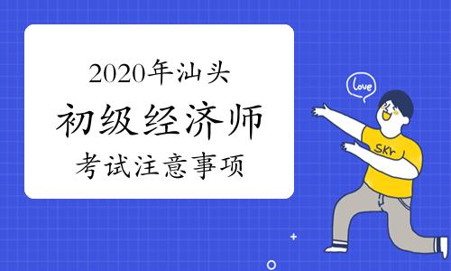 2020年汕头初级经济师考试注意事项:疫情防控要求