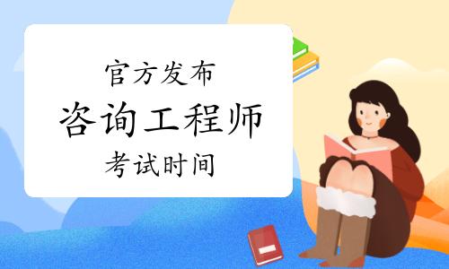 中國工程咨詢協會發布2021年咨詢工程師考試計劃及有關事項的通知