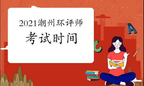 2021年广东潮州环境影响评价工程师考试时间:5月29日、30日