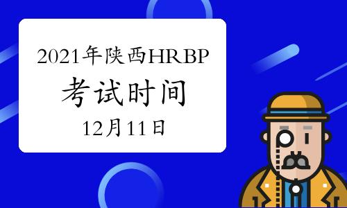 2021年陕西HRBP考试时间:12月11日开考(第四批次)