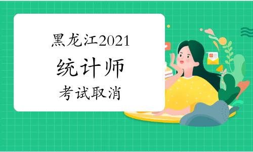 考生速查!一地官网发布2021年统计师考试取消
