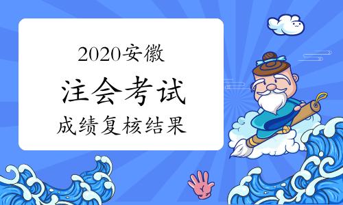 2020年安徽注册会计师考试成绩复核结果公布时间