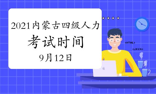2021年9月内蒙古四级人力资源管理师考试时间为:9月12日