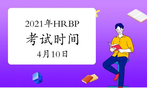 2021年第一批次宁夏HRBP考试时间确定:4月10日