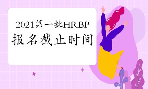 2021年第一批次浙江HRBP证书报名时间:3月中旬截止