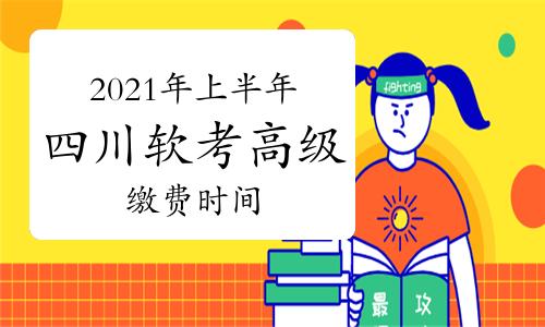 四川2021年上半年软考高级考试缴费时间4月8日结束