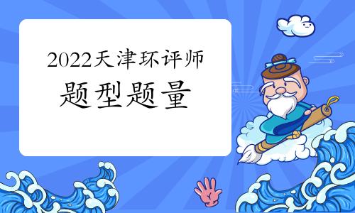 2022年天津环境影响评价工程师考试题型题量
