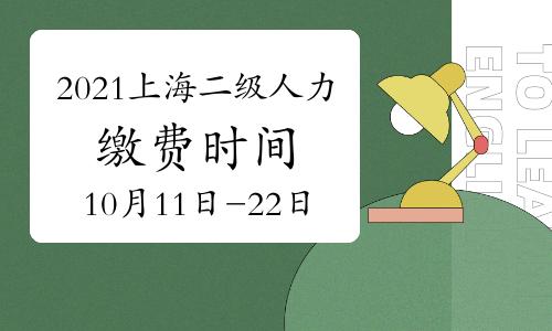2021上海二级人力资源管理师缴费时间将在:10月11日开始