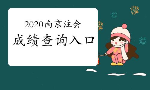 2020年南京注會成績查詢入口注冊會計師協會