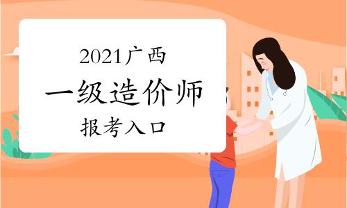 2021广西一级造价师报考入口