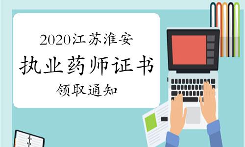 2020年江苏淮安执业药师证书领取通知(现场和邮寄)