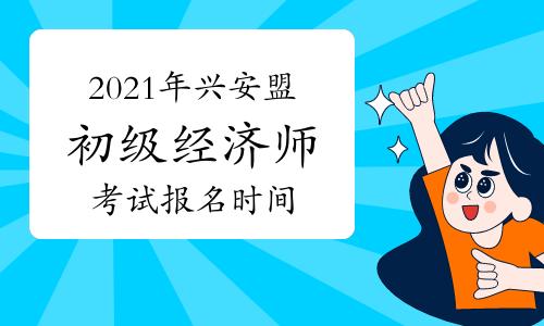 2021年興安盟初級經濟師考試報名時間:7月23日—8月5日