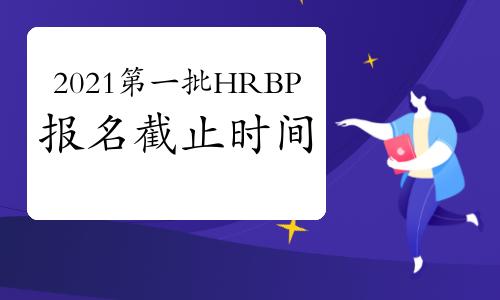 2021年第一批次福建HRBP证书报名时间:3月中旬截止