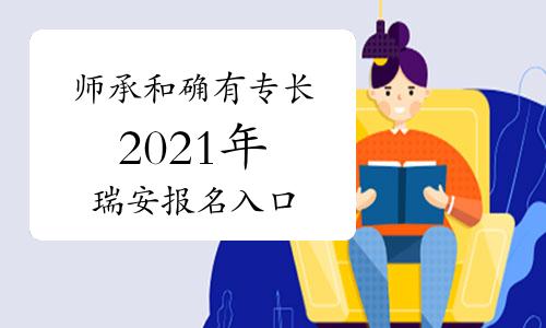 (点击进入)2021年浙江瑞安传统医学师承和确有专长考试报名入口
