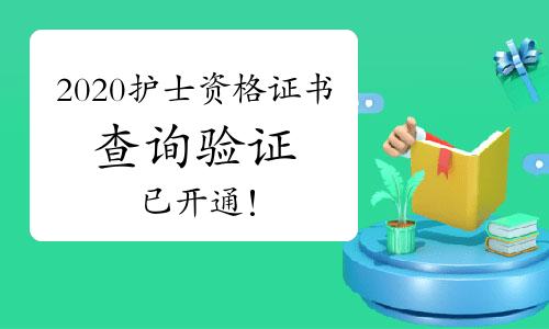中国人事考试网:2020年护士资格证书已开通证书查验!