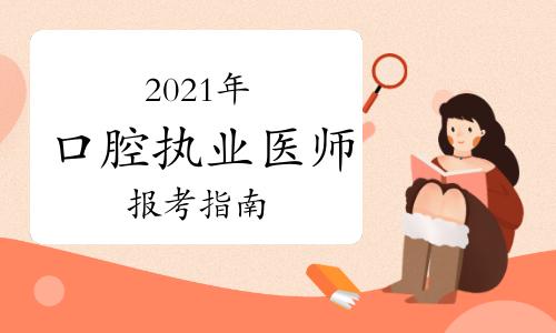 2021年口腔执业医师考试报考指南