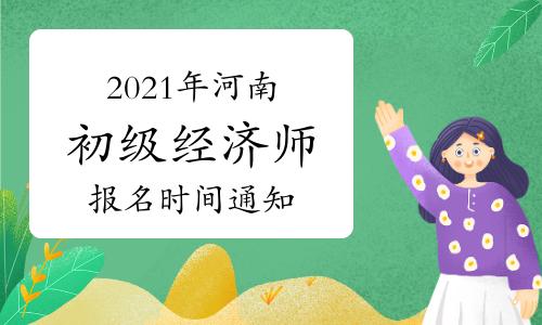 2021年河南初级经济师报名时间通知发布