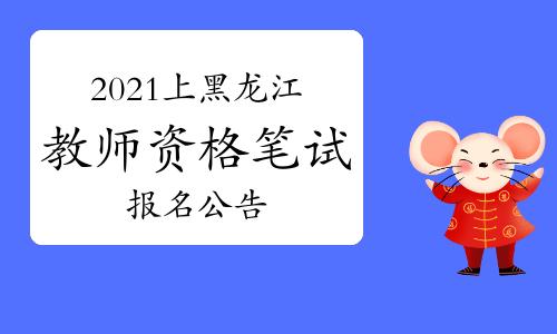 2021年上半年黑龙江教师资格证笔试报名公告