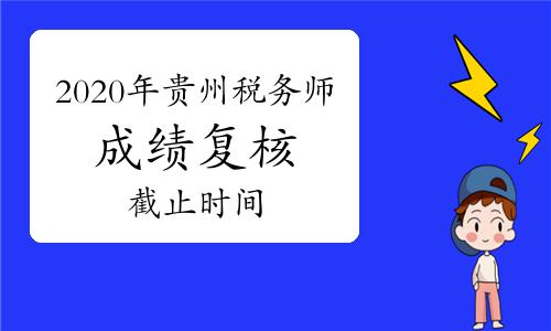 2020年贵州税务师考试成绩复核2021年1月13日17:00截止