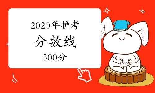 中国卫生人才网2020年护考分数线为300分