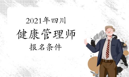 2021年四川高級健康管理師報名條件