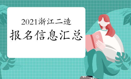 2021年浙江二级造价工程师考试报名信息汇总