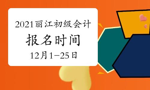 2021年云南丽江市初级会计职称报名时间为2020年12月1日至12月25日