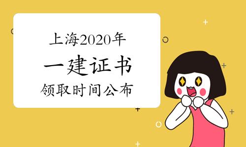 上海2020年一级建造师合格证书领取4月23日截止