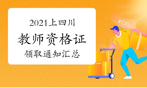 2021年上半年四川教师资格证书领取通知汇总