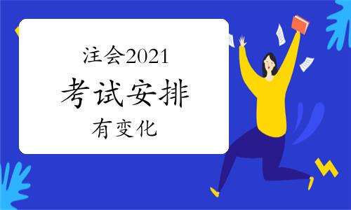 考生注意!注会2021年考试安排有变化!