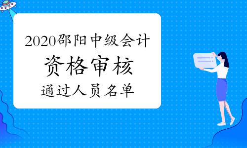 2020年湖南邵陽市中級會計職稱資格審核擬通過人員名單公示