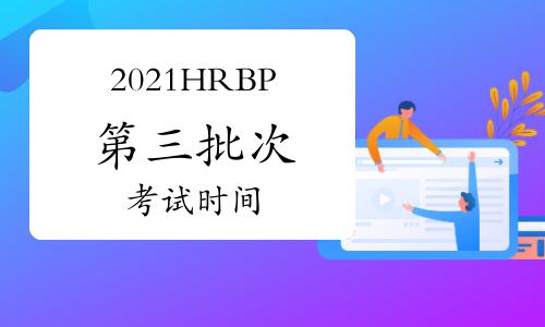 2021年HRBP考试时间:9月11日已开考(第三批次)