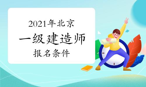 最新2021年北京一级建造师报名条件