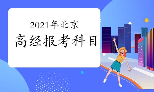 2021年北京高級經濟師報考科目介紹