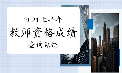 2021年上半年教师资格证成绩查询系统-ntce中国教育考试网