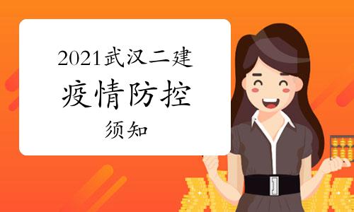 2021年武汉二建考试:出示健康码绿码和通信大数据行程卡绿码