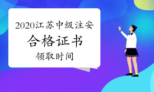 2020年江苏中级注册安全工程师合格证书领取时间