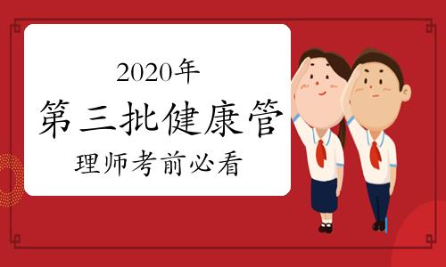 重要!2020年第三批健康管理師考前注意事項來了!
