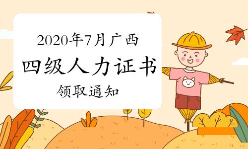 2020年7月广西四级人力资源师证书领取通知