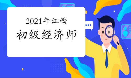 2021年江西初级经济师考试报名信息汇总