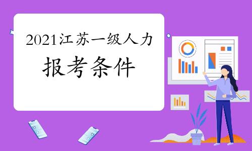 2021年江苏一级人力资源师证报考条件