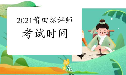 2021年福建莆田环境影响评价工程师考试时间:5月29日、30日