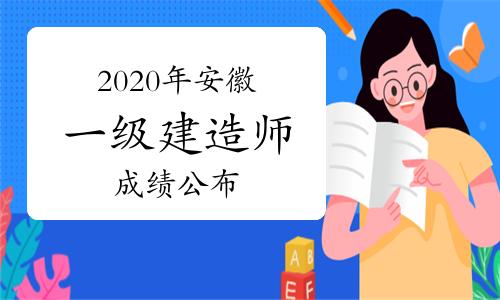 2020年安徽一級建造師成績公布時間會提前嗎?