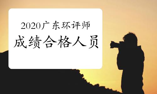 2020年广东环境影响评价工程师考试成绩合格人员公示