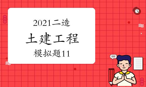 2021年二級造價師《土建工程》模擬題(11)