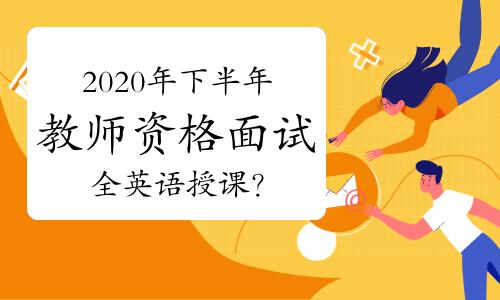 2020年下半年教师资格证面试试讲英语要全英语授课吗?