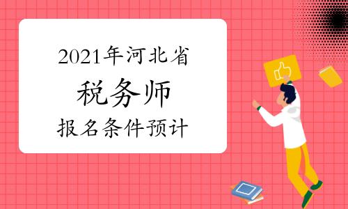 2021年河北省税务师报名条件预计