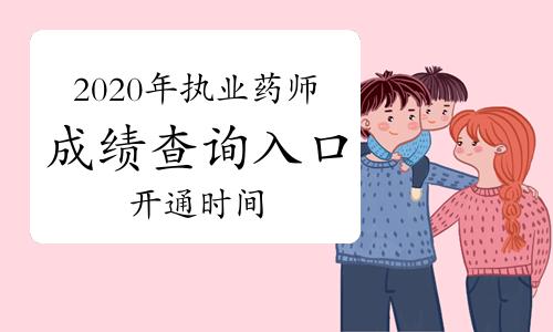 中國人事考試網2020年執業藥師成績查詢入口這幾天開通的可能性很大