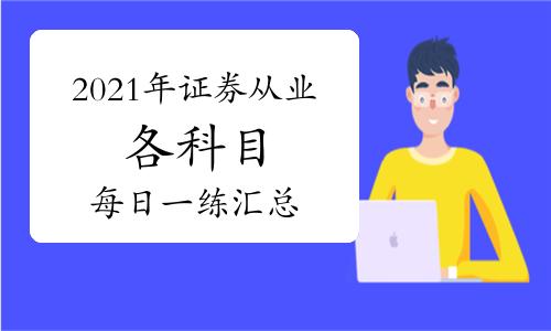 2021年证券从业资格考试各科目每日一练汇总(2月份)